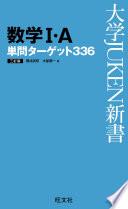 数学Ⅰ・A単問ターゲット336 三訂版