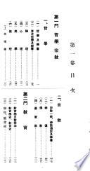 慶応義塾図書館和漢図書分類目録