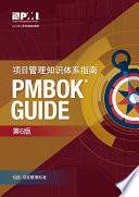 Guide to the Project Management Body of Knowledge  PMBOK   Guide    Sixth Edition  SIMPLIFIED CHINESE
