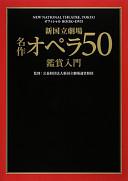 新国立劇場名作オペラ50鑑賞入門