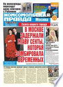 Комсомольская Правда. Москва 137-10-2013