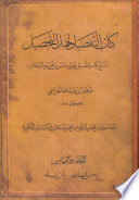 Kitāb al-tafṣīl li-jumal al-Taḥṣīl