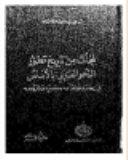 لمحات من تاريخ تطور النحو العربي بالاندلس في ضوء كتاب سيبوية وشروحه