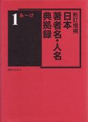 日本著者名・人名典拠録(全4巻)