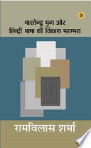 Bharatendu Yug Aur Hindi Bhasha Ki Vikas Parampara