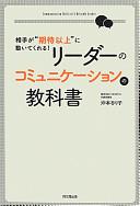 リーダーのコミュニケーションの教科書
