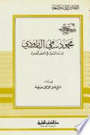 محمود سامي البارودي - إمام الشعراء في العصر الحديث - جزء - 93 سلسلة أعلام الأدباء والشعراء