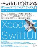Swiftui Iphone