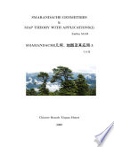 Smarandache Geometries   Map Theories with Applications  I   English and Chinese