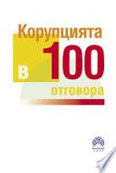 Корупцията в 100 отговора