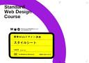 標準Webデザイン講座スタイルシート