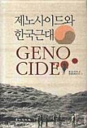 제노사이드 와 한국 근대