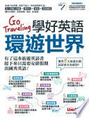 Go Traveling學好英語環遊世界 ?????? ???????? ???? ????????????? ???? ?????????????