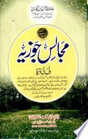 Saydul-Khaatir (Urdu)