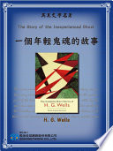download ebook the story of the inexperienced ghost (一個年輕鬼魂的故事) pdf epub