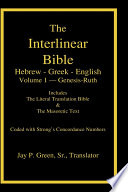 Interlinear Hebrew Greek English Bible with Strong s Numbers  Volume 1 of 3 Volumes