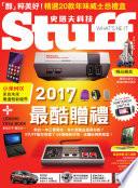 STUFF史塔夫科技 國際中文版 2017 01月號