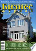 Бизнес-журнал, 2005/24