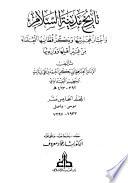 تاريخ بغداد مدينة السلام - ج 15 : موسى - واصل