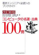 コンピュータの名著・古典 100冊