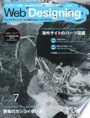 Web Designing 2014年7月号