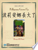 download ebook pollyanna grows up (波莉安娜長大了) pdf epub
