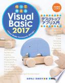 作って覚えるVisualBasic2017デスクトップアプリ入門