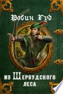 Робин Гуд из Шервудского леса