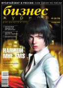 Бизнес-журнал, 2005/18