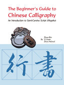 The Beginner s Guide to Chinese Calligraphy Semi cursive script