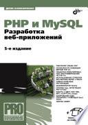 Php Mysql 5
