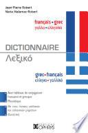 Dictionnaire français-grec / grec-français