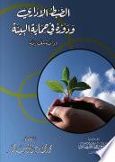 الضبط الإداري و دوره في حماية البيئة