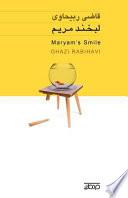 لبخند مریم: