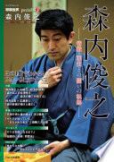 将棋世界Special Vol.3「森内俊之」?宿敵・羽生との闘いの軌跡?