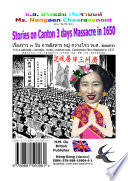 Stories on Canton 3 days Massacre in 1650