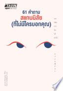 61  book