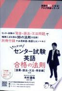 キムタツのセンター試験英語合格の法則[語彙・語法・文法・発音編]