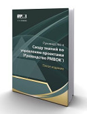 A Guide to Project Management Body of Knowledge  Pmbok Guide  Fifth Edition   Russian Translation