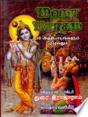 maha baharatham maha bharath the great epic of india