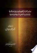 معايير إجراءات التحري والاستدلال عن الجريمة بين القانون الوضعي والشريعة الإسلامية