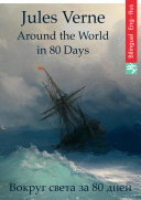 Around the World in Eighty Days (English Russian Edition illustrated)