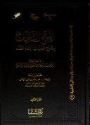 المنح الشافيات بشرح مفردات الإمام أحمد