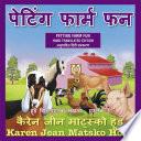Petting Farm Fun  Translated Hindi