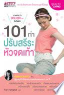 101  book