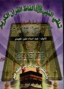 تلقي النبي ألفاظ القرأن الكريم