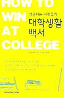 대학생활 백서(성공하는 사람들의)