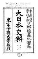 大日本史料