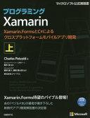 プログラミングXamarin