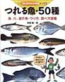 つれる魚・50種
